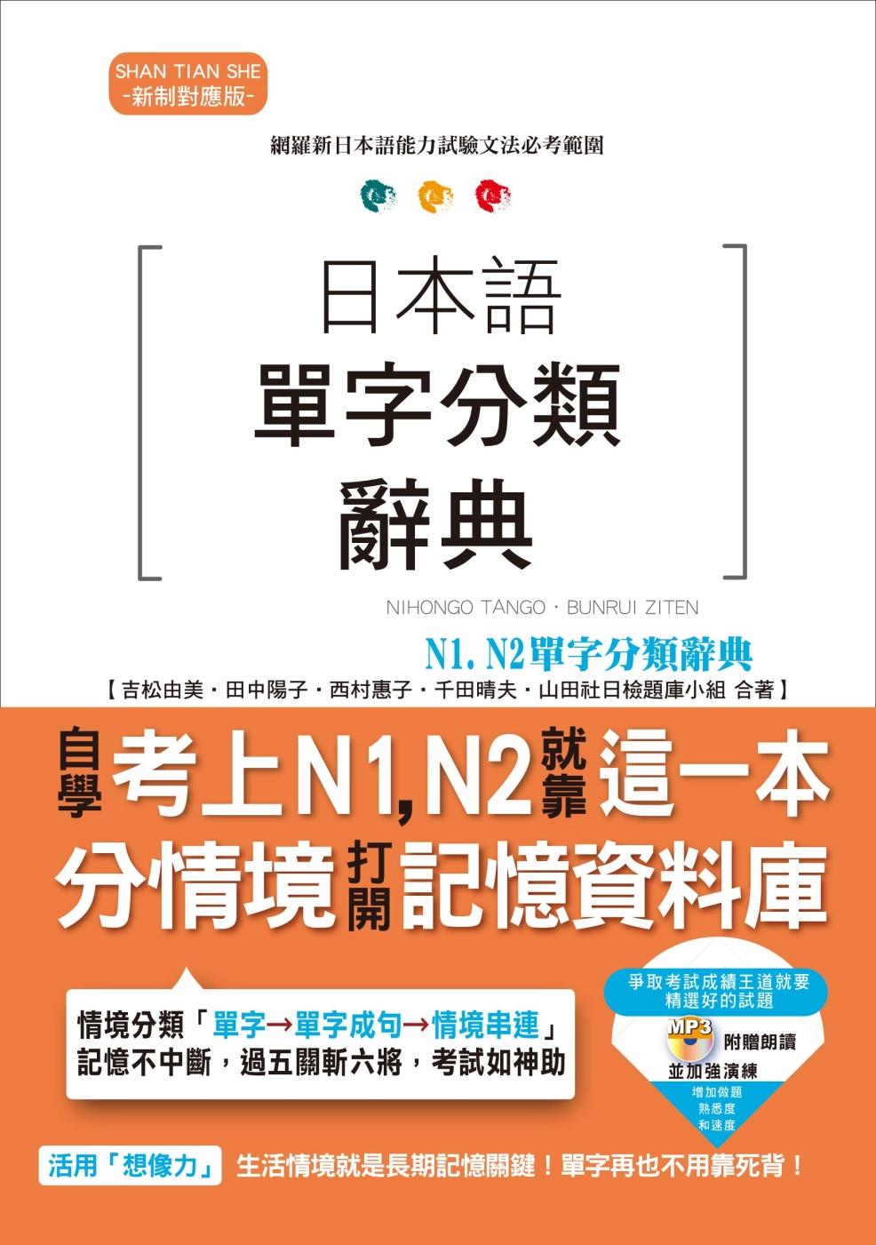 日本語單字分類辭典 N1,N2單字分類辭典:自學考上N1,N2就靠這一本(25K+MP3)