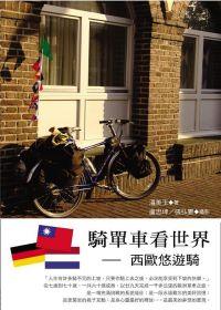 騎單車看世界:西歐悠遊騎