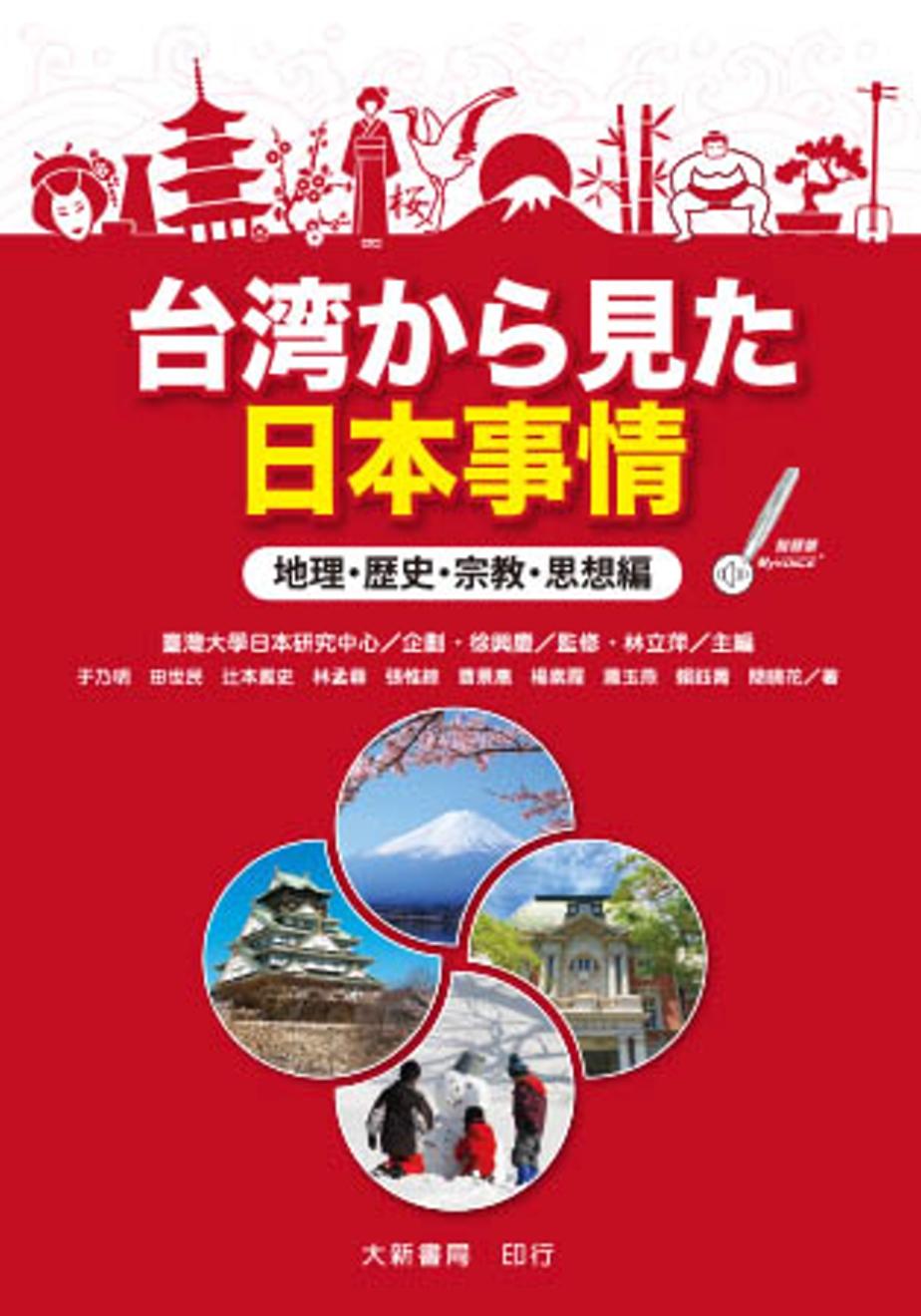 台湾から見た日本事情 地理・歴史・宗教・思想編