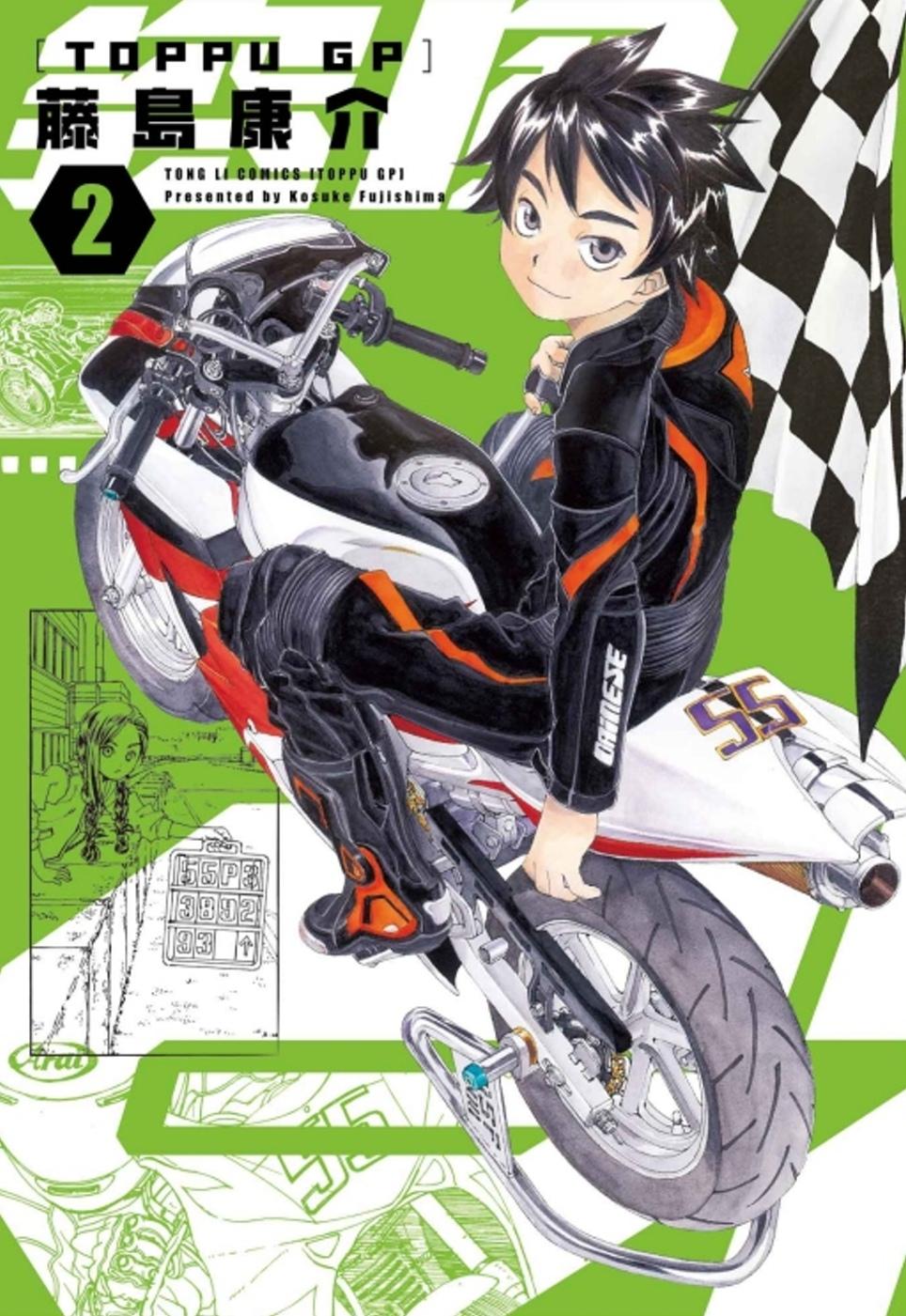 突風GP 2