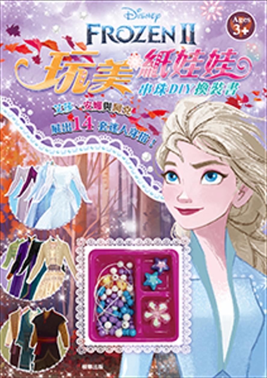 冰雪奇緣2 玩美紙娃娃:串珠DIY換裝書