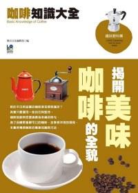 咖啡知識大全:揭開美味咖啡的全貌