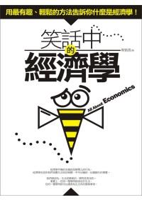 笑話中的經濟學