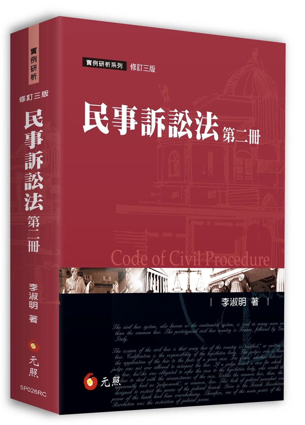 民事訴訟法(第二冊)(三版)