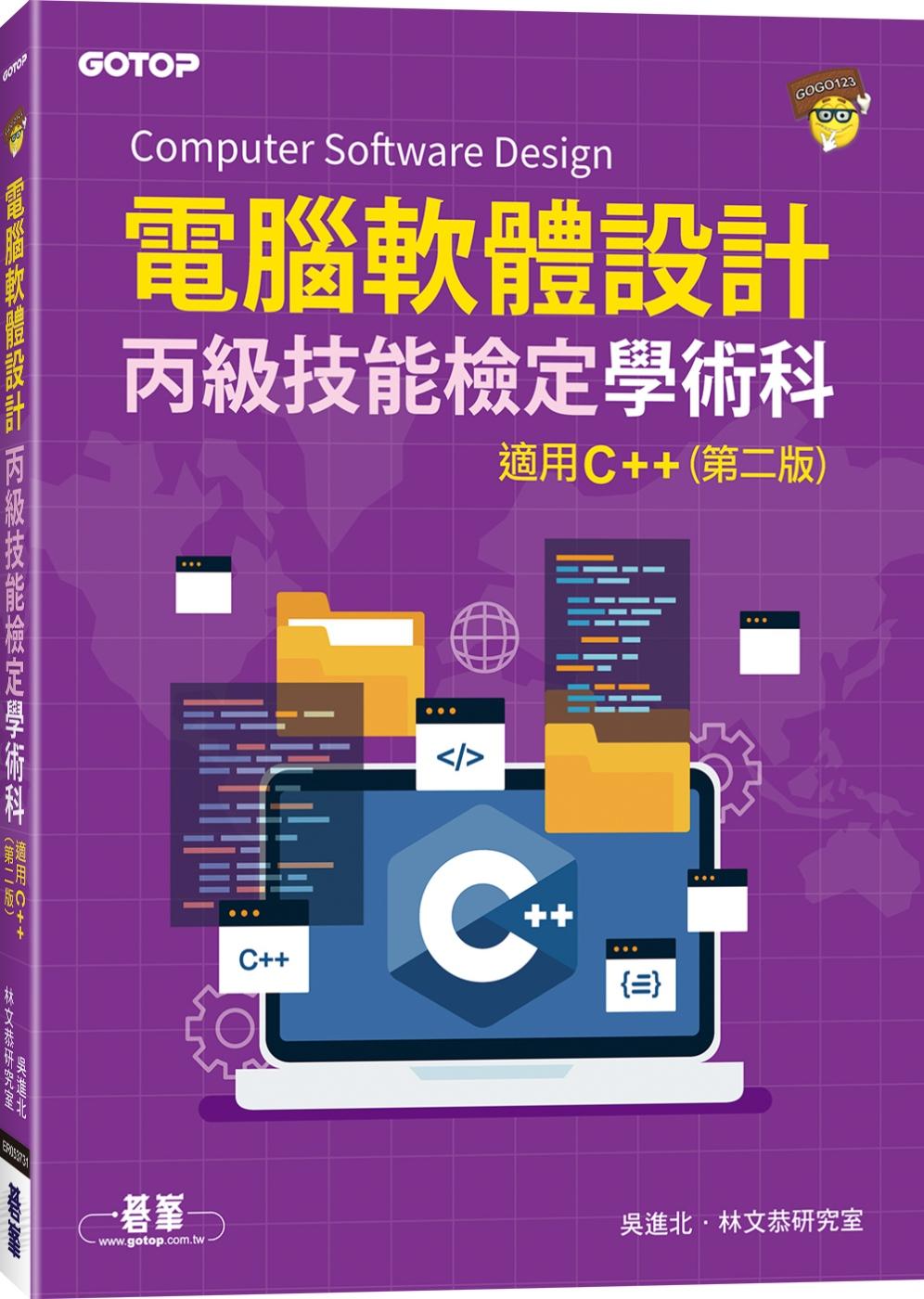 電腦軟體設計丙級技能檢定學術科|適用C++(第二版)