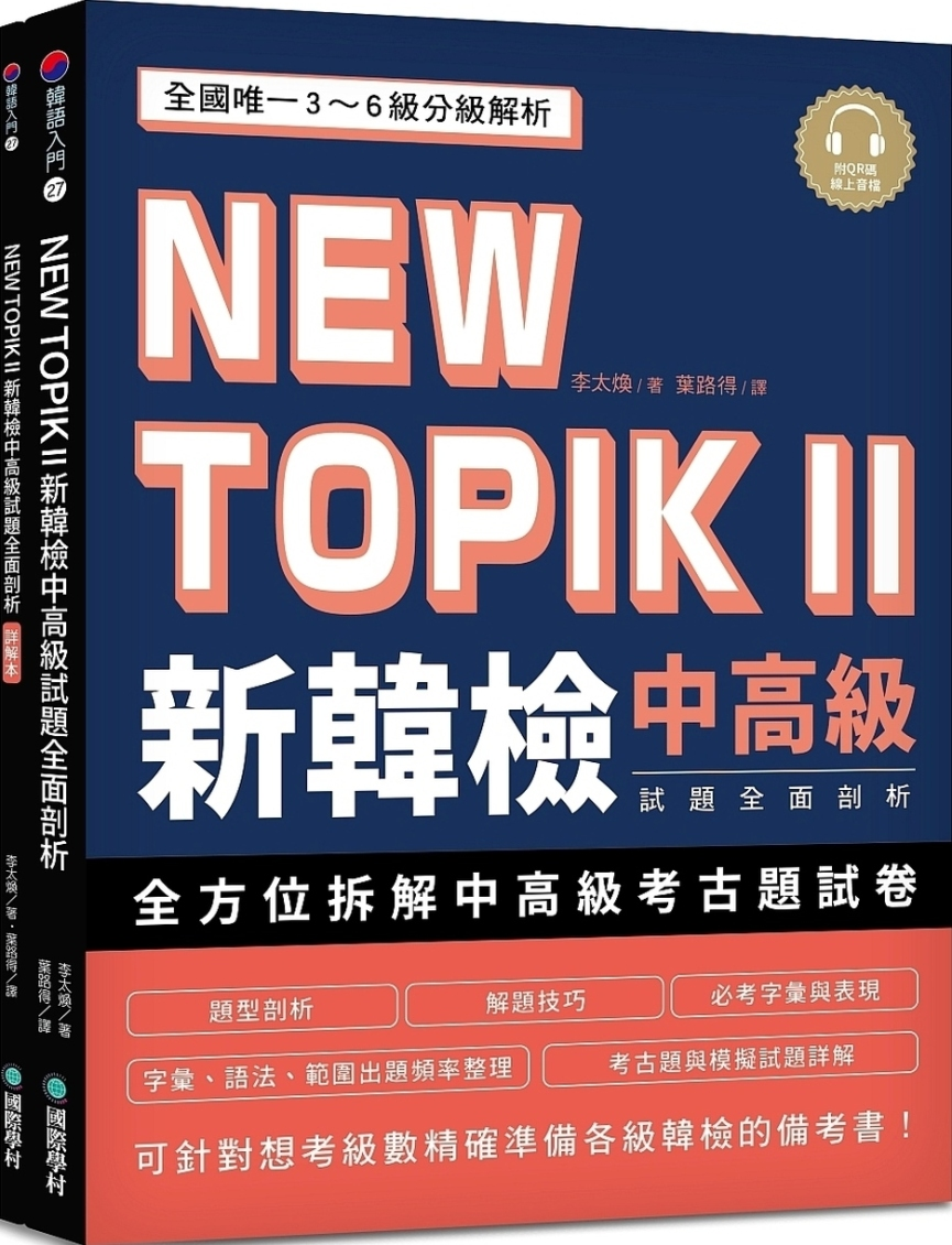 NEW TOPIK II 新韓檢中高級試題全面剖析:全國唯一3~6級分級解析,可針對想考級數精確準備各級韓檢的備考書(雙書裝、附QR碼線上音檔)