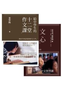 文心+給中學生的十二堂作文課(收縮套書)