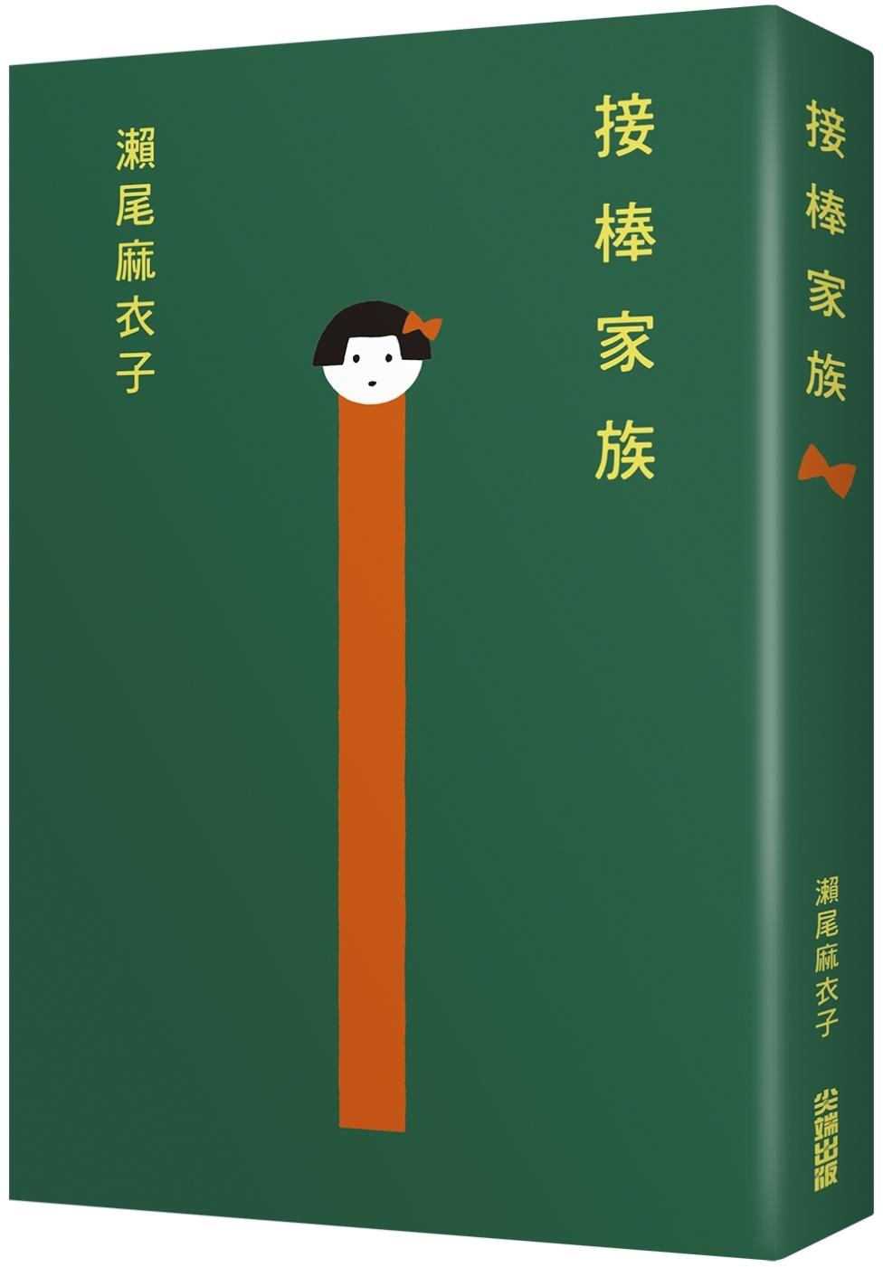 接棒家族【本屋大賞TOP1冠軍】