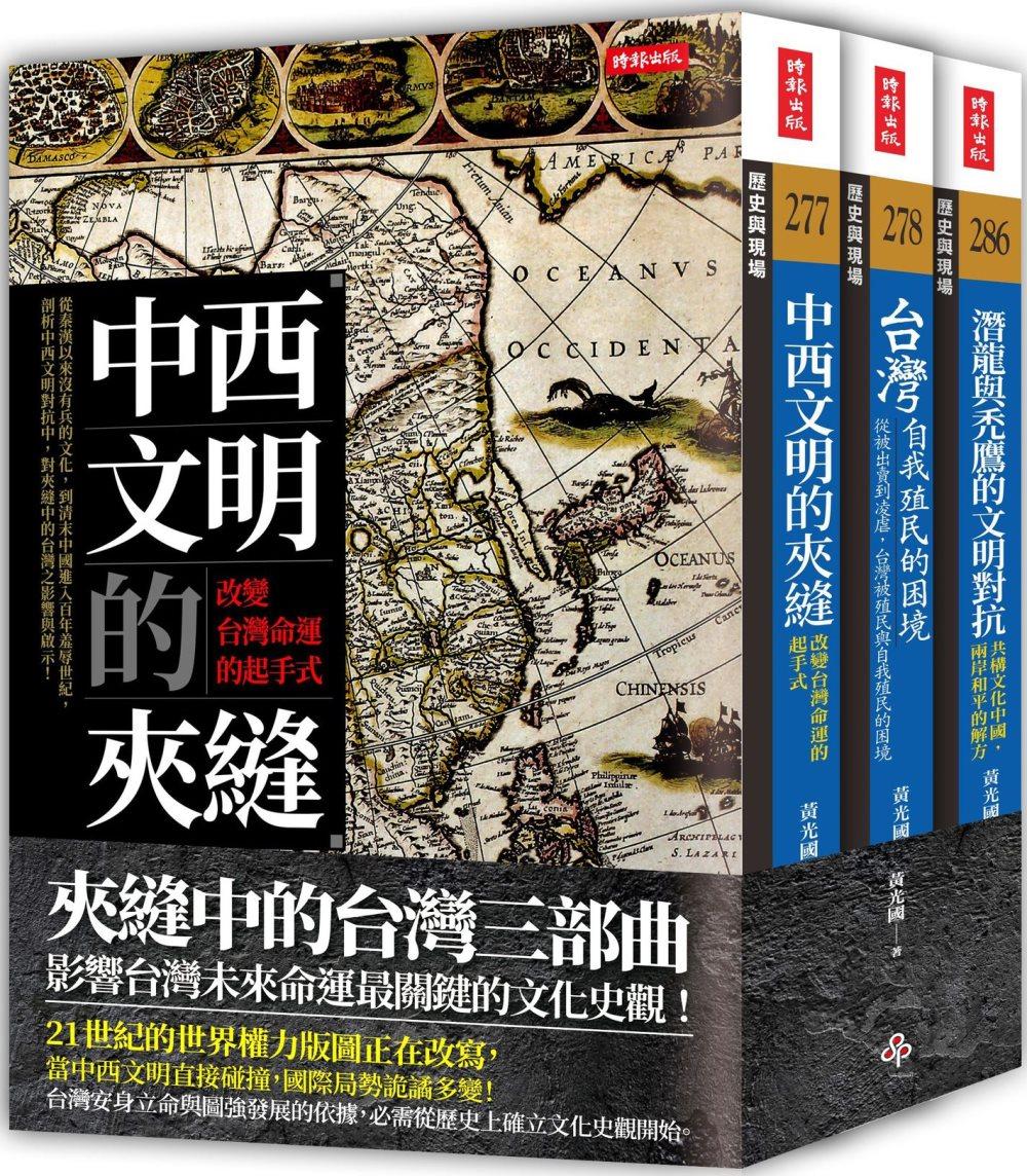 夾縫中的台灣三部曲(《中西文明的夾縫》+《台灣自我殖民的困境》+《潛龍與禿鷹的文明對抗》)(套書)