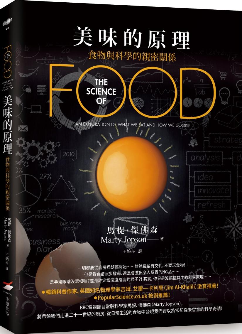 美味的原理:食物與科學的親密關係