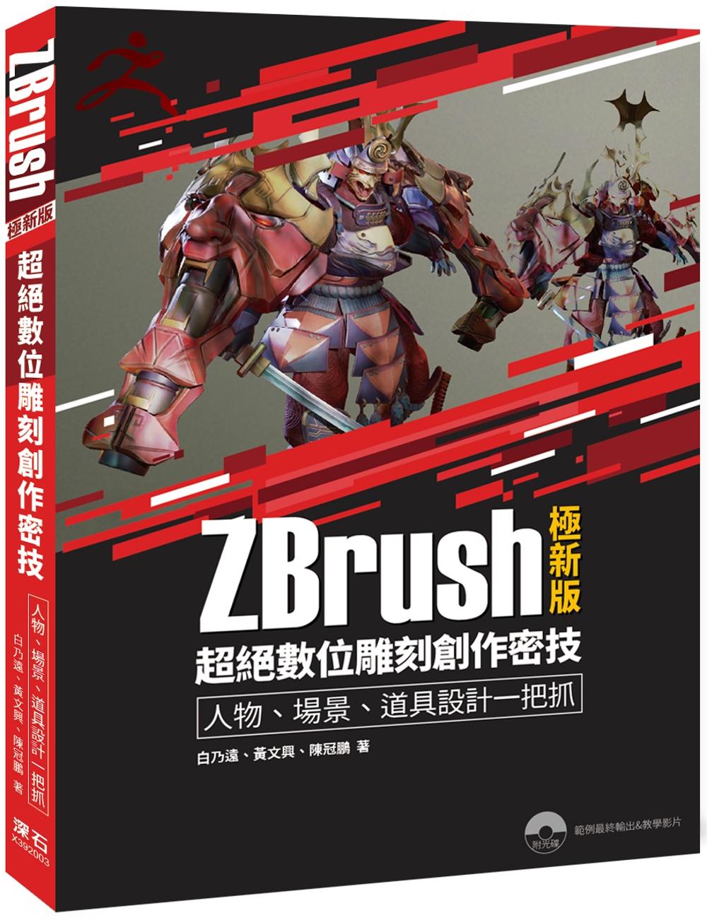 ZBrush極新版:超絕數位雕刻創作密技 人物、場景、道具設計一把抓
