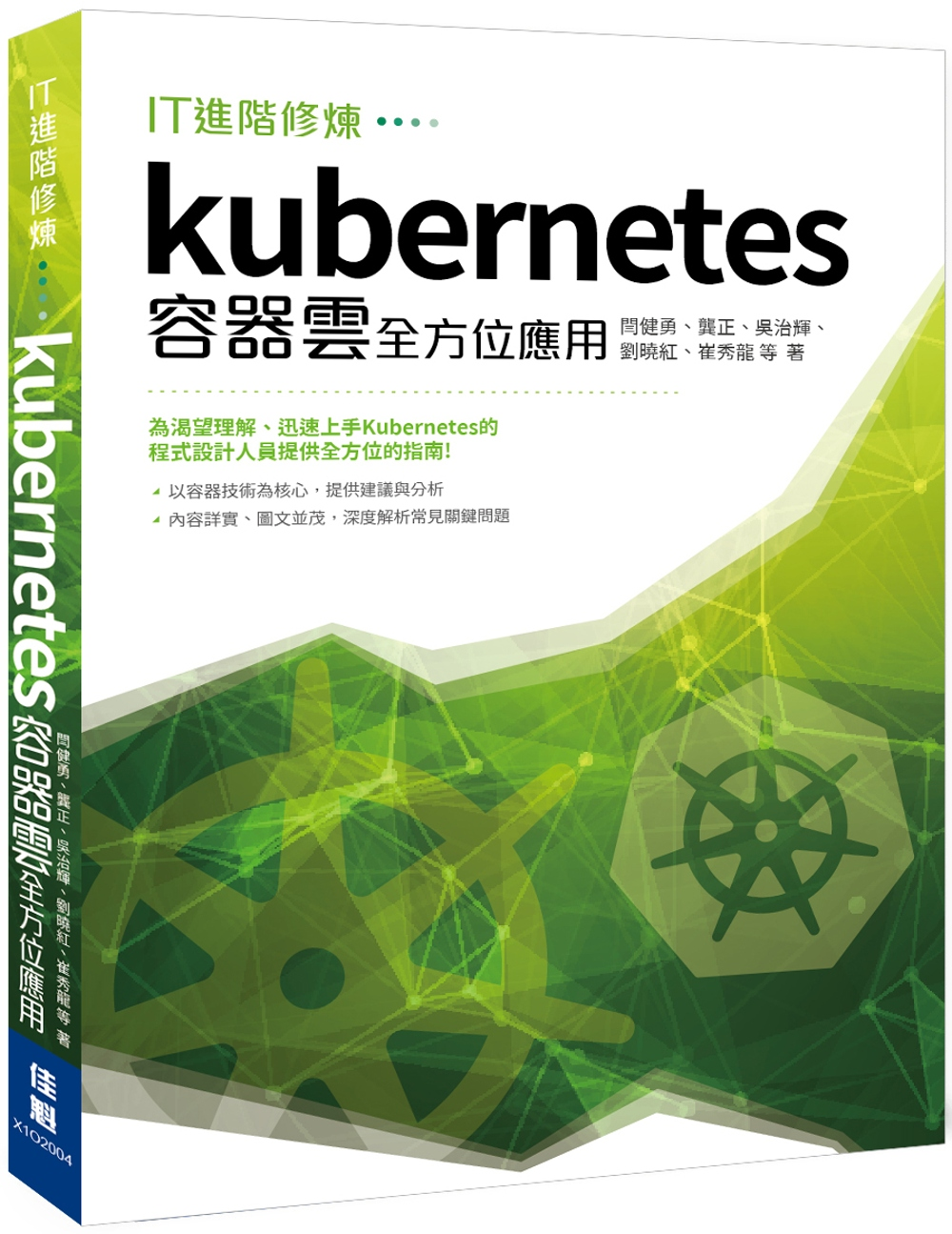 IT進階修煉:Kubernetes容器雲全方位應用