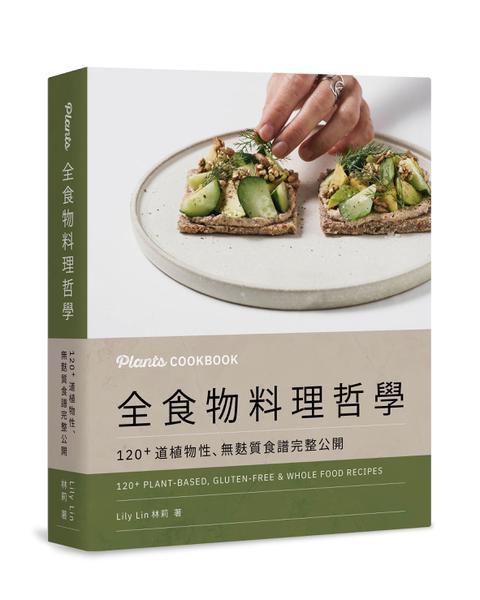 Plants Cookbook 全食物料理哲學:120+ 道植物性、無麩質食譜完整公開