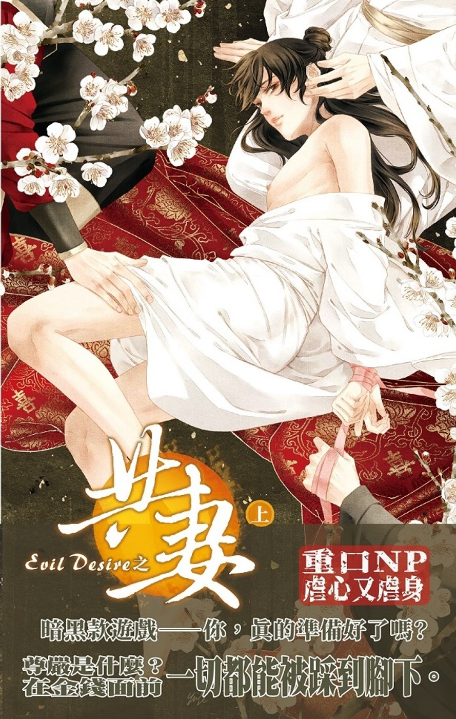 Evil Desire 之 共妻 (上)