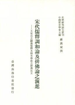 宋代儒釋調和論及排佛論之演進