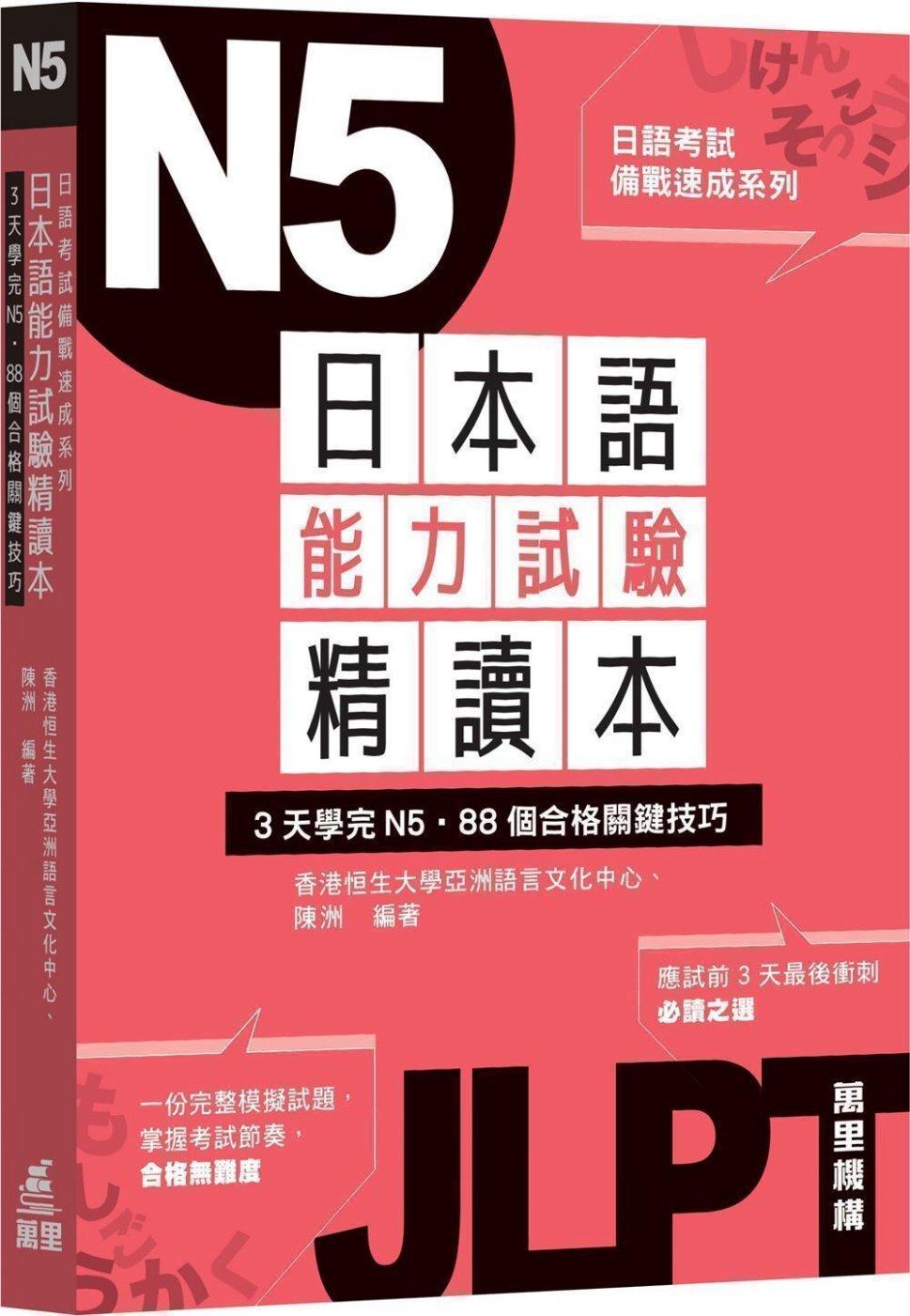 日本語能力試驗精讀本:3天學完N5.88個合格關鍵技巧