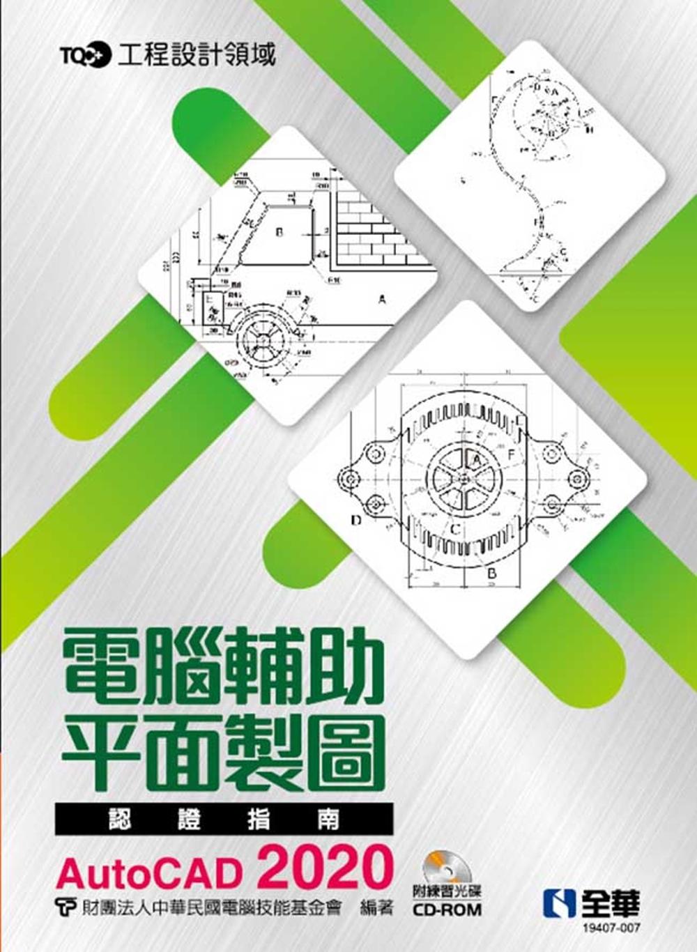 TQC+ 電腦輔助平面製圖認證指南 AutoCAD 2020(附練習光碟)