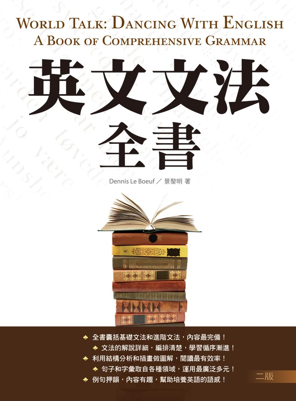 英文文法全書【二版】(20K彩色軟精裝)