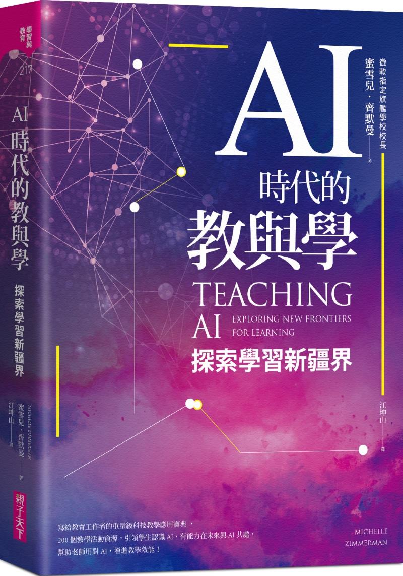 AI時代的教與學:探索學習新疆界