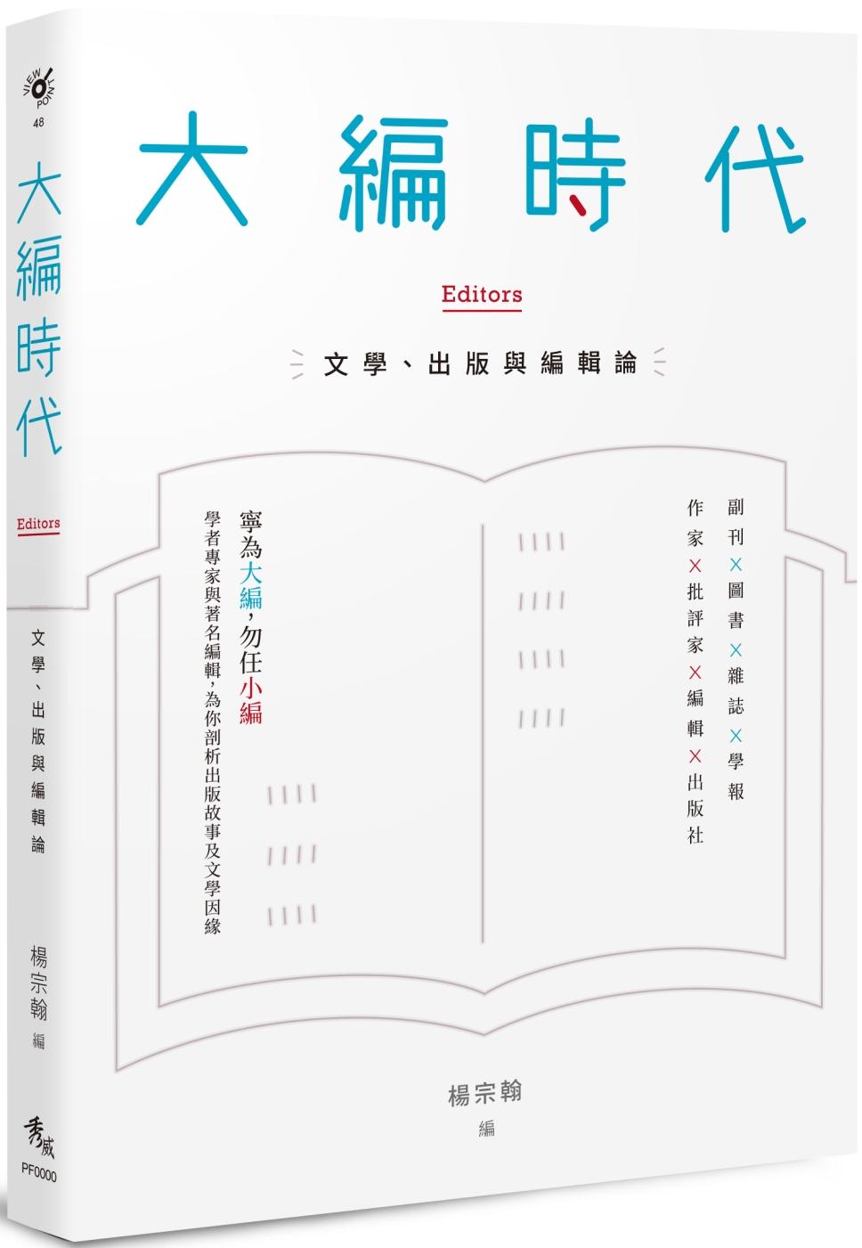 大編時代:文學、出版與編輯論