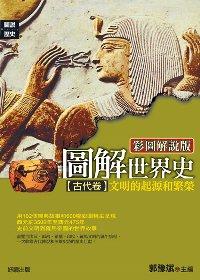 圖解世界史-古代卷