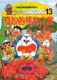 哆啦A夢驚奇探險系列(13)奇妙的植物之旅