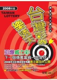 台灣彩券樂透天——下一個億萬富翁—就是你!