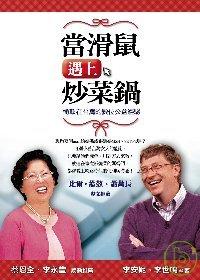當滑鼠遇上炒菜鍋:微軟在台灣的數位公益經驗