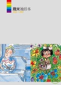 幾米袖珍本2002-2003