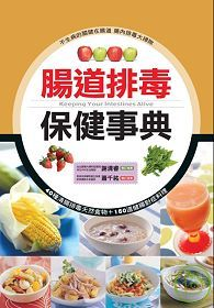 腸道排毒保健事典