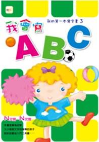 我會寫ABC(附魔術筆)