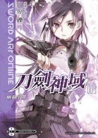 Sword Art Online刀劍神域 5 幽靈子彈