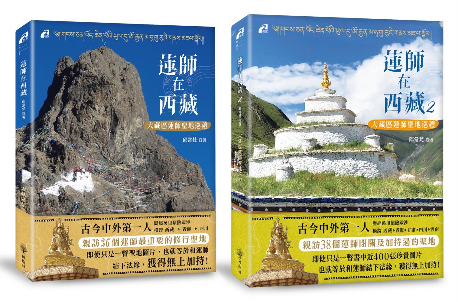 蓮師在西藏1&2─大藏區蓮師聖地巡禮(套書)