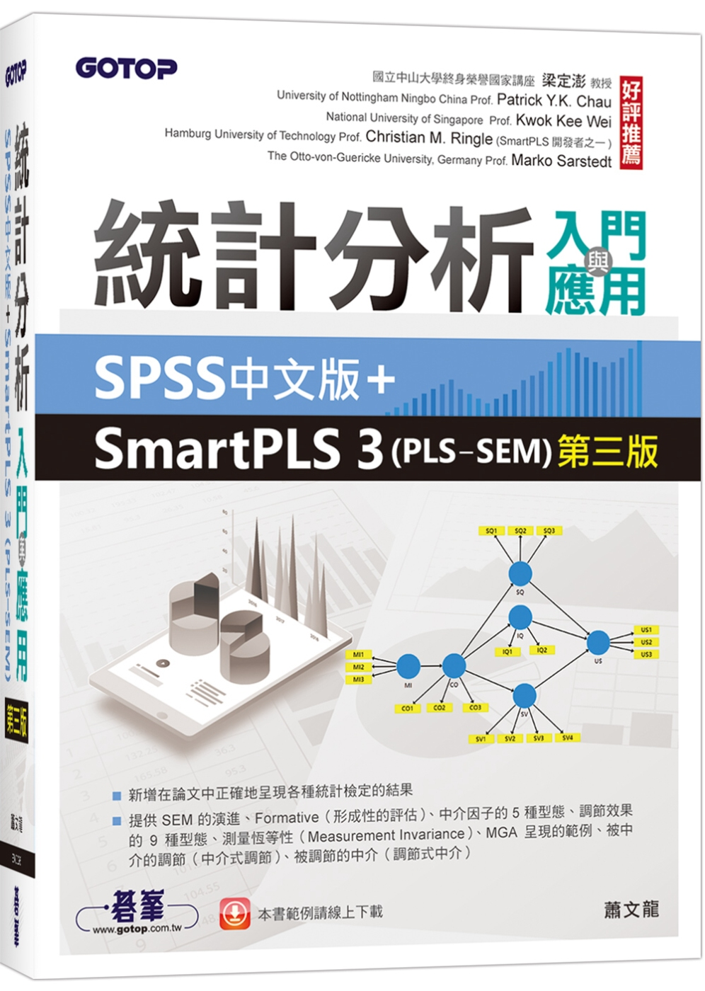 統計分析入門與應用:SPSS中文版+SmartPLS 3(PLS-SEM)(第三版)