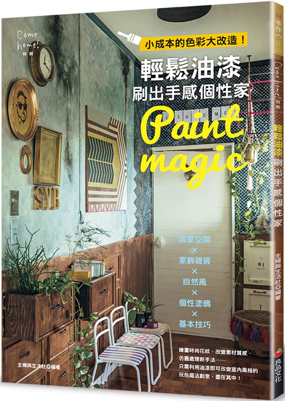 輕鬆油漆刷出手感個性家:小成本的色彩大改造!居家空間×家飾雜貨×自然風×個性塗鴉×基本技巧