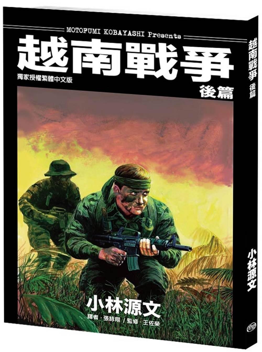 越南戰爭 後篇(A4大開本)