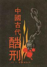 中國古代酷刑(二版)