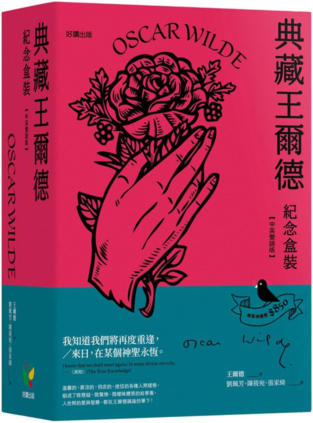 典藏王爾德紀念盒裝【中英雙語版】