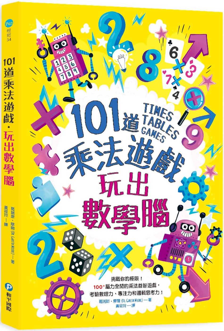 101道乘法遊戲‧玩出數學腦:挑戰你的極限!100+腦力全開的乘法益智遊戲,考驗數理力、專注力和邏輯思考力!