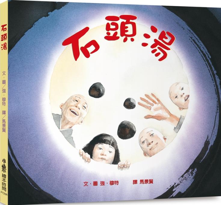 石頭湯(三版)