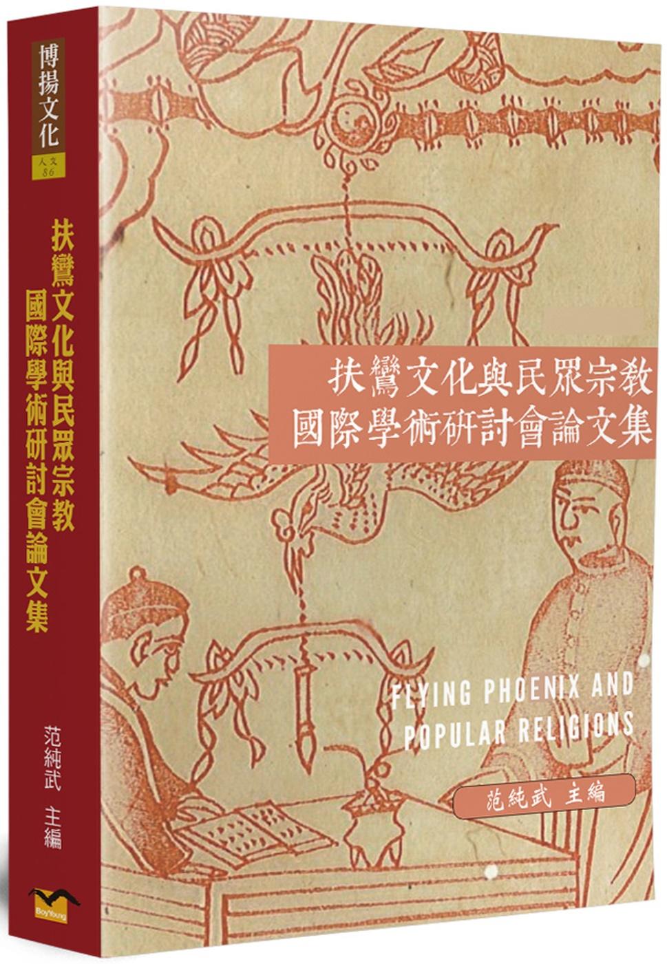 扶鸞文化與民眾宗教國際學術研討會論文集