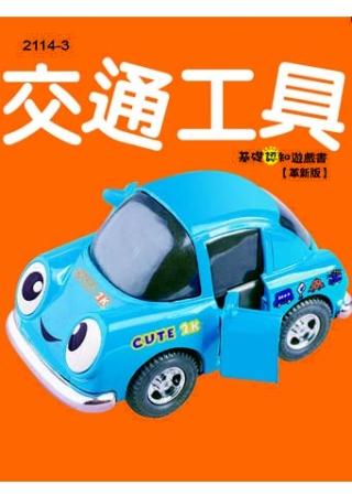 交通工具《革新版》