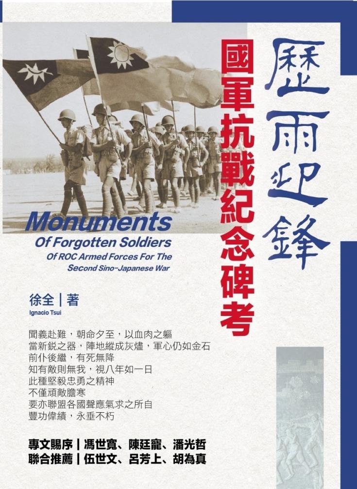 歷雨迎鋒:國軍抗戰紀念碑考