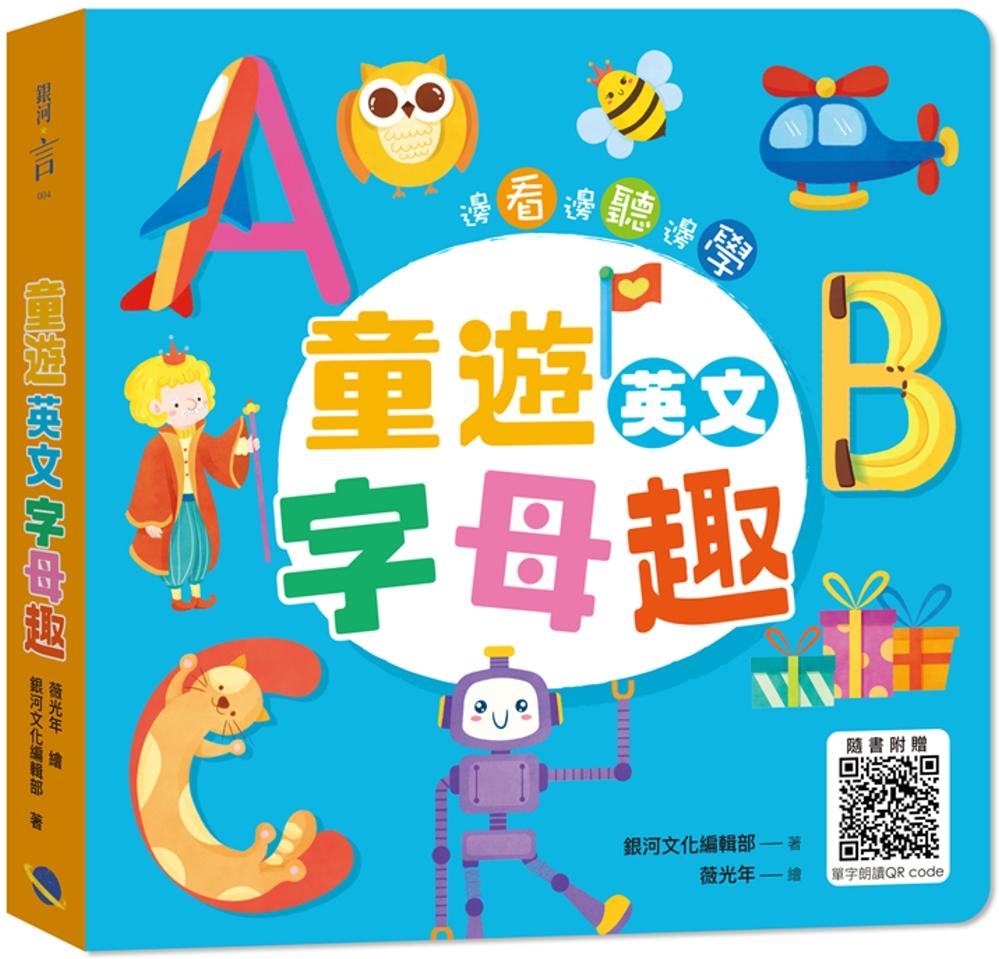 童遊英文字母趣:ABC(附QR Code)