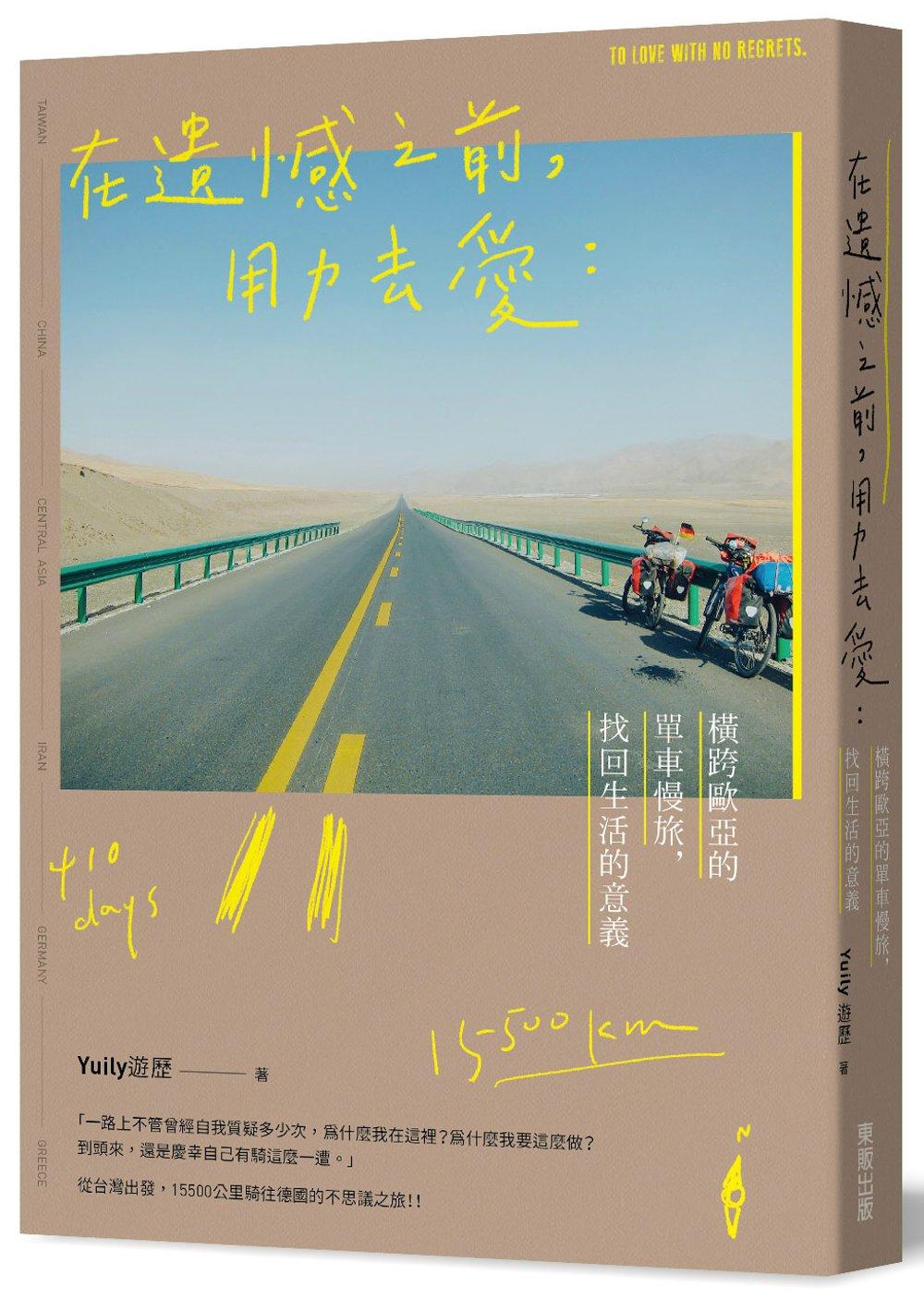在遺憾之前,用力去愛:橫跨歐亞的單車慢旅,找回生活的意義