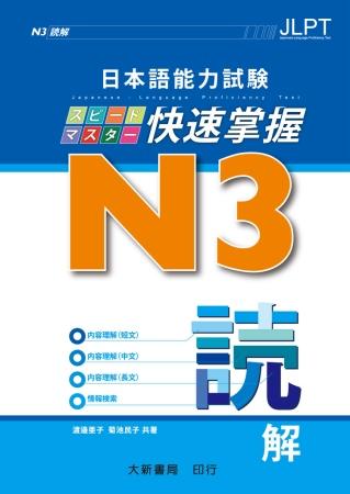 日本語能力試驗 N3 快速掌握 讀解