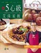 5心級艾偉家飯