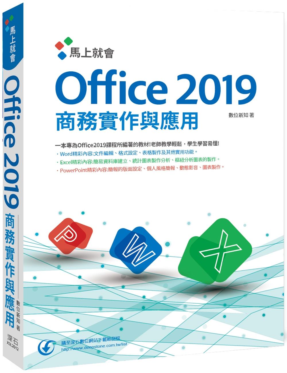 馬上就會Office 2019商務實作與應用