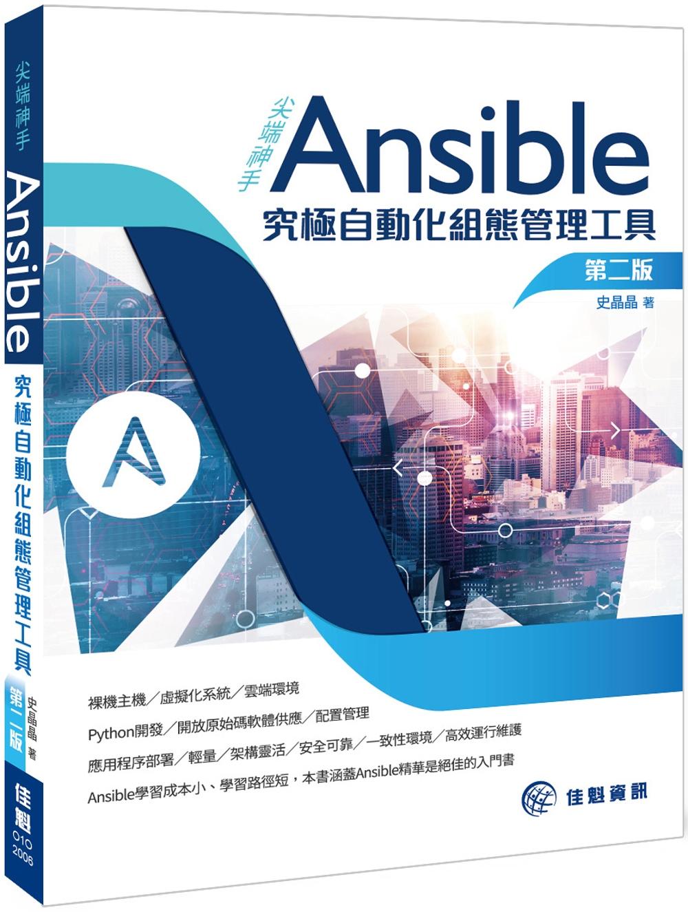 尖端神手Ansible 究極自動化組態管理工具(第二版)