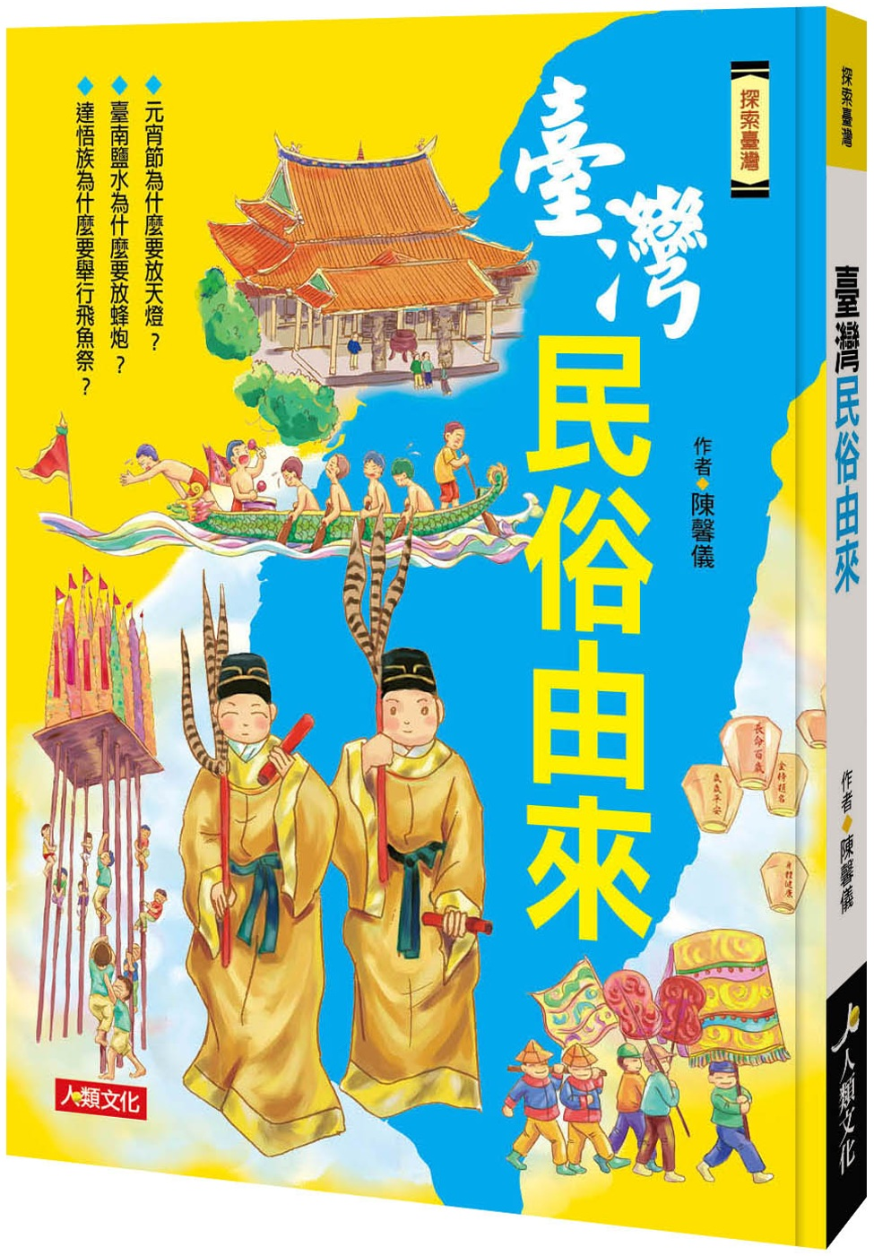 探索臺灣:臺灣民俗由來